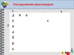 Разгадывание кроссвордов 1 2 3 4 два4 е к а б р