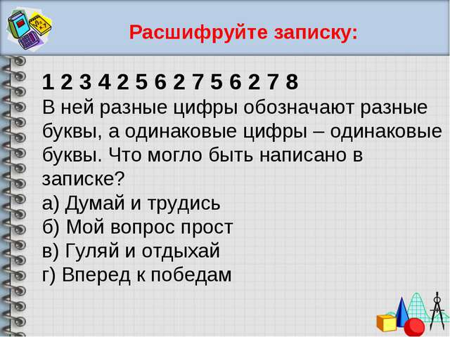 Расшифруйте записку: 1 2 3 4 2 5 6 2 7 5 6 2 7 8 В ней разные цифры обозначаю...