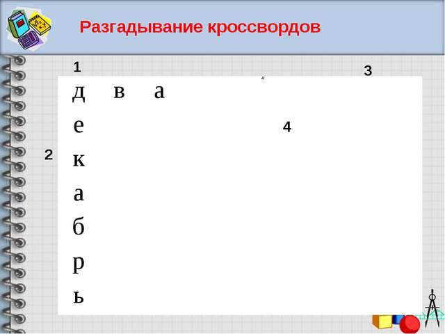 Разгадывание кроссвордов 1 2 3 4 два4 е к а б р...