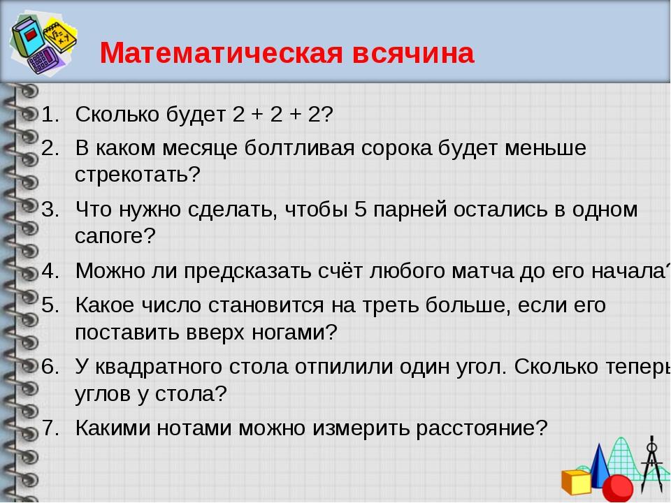 Математическая всячина Сколько будет 2 + 2 + 2? В каком месяце болтливая соро...