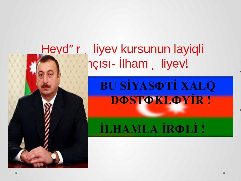 Heydər Əliyev kursunun layiqli davamçısı- İlham Əliyev! BU SİYASƏTİ XALQ DƏST...