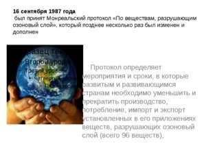 16 сентября 1987 года был принят Монреальский протокол «По веществам, разруша