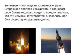 Во-первых – это запуски космических ракет. Сгорающее топливо «выжигает» в озо