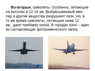 Во-вторых, самолеты. Особенно, летающие на высотах в 12-15 км. Выбрасыва