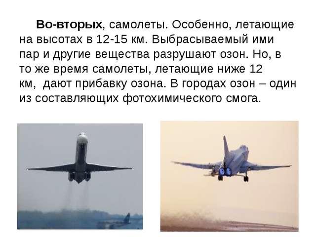 Во-вторых, самолеты. Особенно, летающие на высотах в 12-15 км. Выбрасыва...