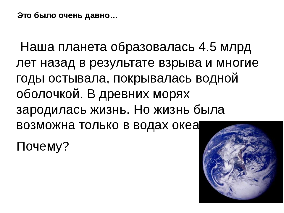 Это было очень давно… Наша планета образовалась 4.5 млрд лет назад в результ...
