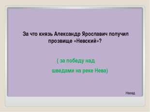 Кто автор высказывания «Потеря Москвы еще не означает потерю всей России»? (