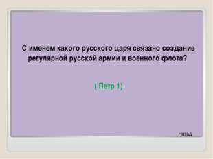 Кто из великих полководцев Руси говорил: «Иду на вы», «Мертвые сраму не имут