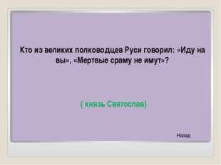 Назовите героев-партизан Отечественной войны 1812 г. (Давыдов, Фигнер Васили