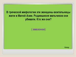 Как народы Кавказа и Средней Азии называют искусного и отважного всадника? (