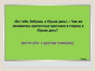 Какой праздник отмечали 1 сентября в России до правления Петра 1? (Новый Год