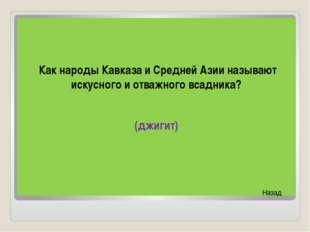 В 1775 г. был казнен Е. Пугачев Екатерина 11, чтобы изгладить из памяти все,
