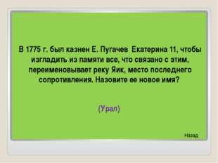 Назад Николай Ге «Петр 1 допрашивает царевича Алексея Петровича в Петергофе»
