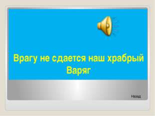 Василий Суриков «Переход Суворова через Альпы» Василий Верещагин «Ночной прив