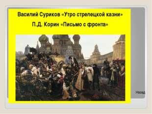 Прощание славянки Назад