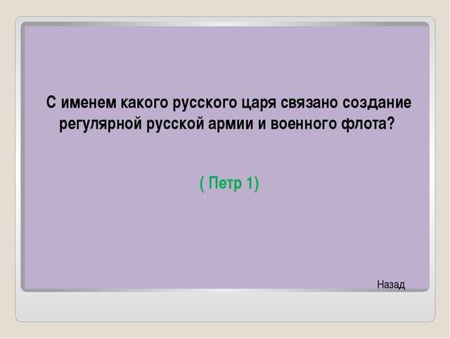 Кто из великих полководцев Руси говорил: «Иду на вы», «Мертвые сраму не имут...