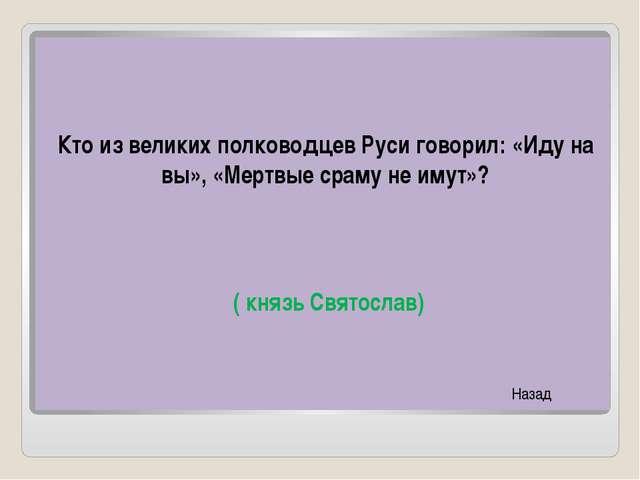 Назовите героев-партизан Отечественной войны 1812 г. (Давыдов, Фигнер Васили...
