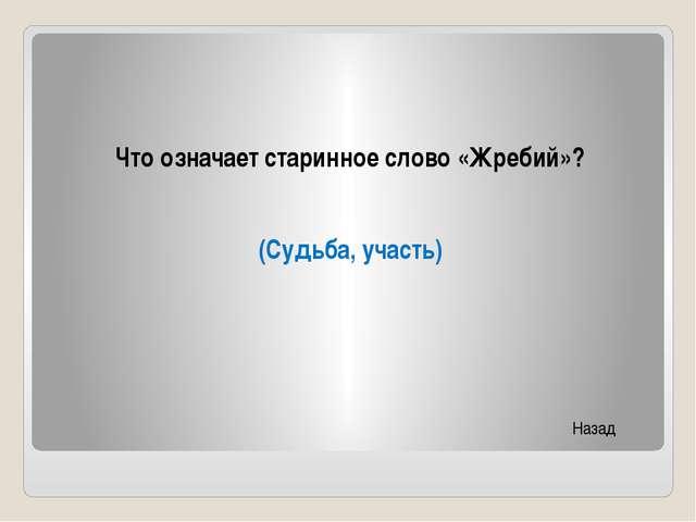Что означает старинное слово «Тюфяк»? (Пушка) Назад