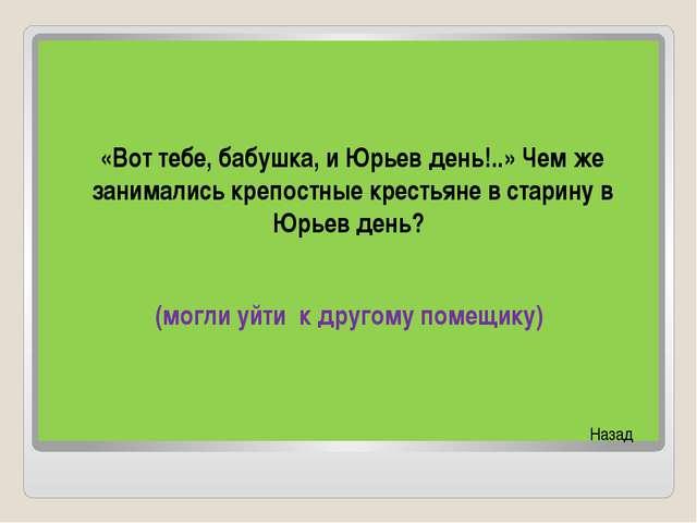 Какой праздник отмечали 1 сентября в России до правления Петра 1? (Новый Год...