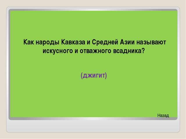 В 1775 г. был казнен Е. Пугачев Екатерина 11, чтобы изгладить из памяти все,...