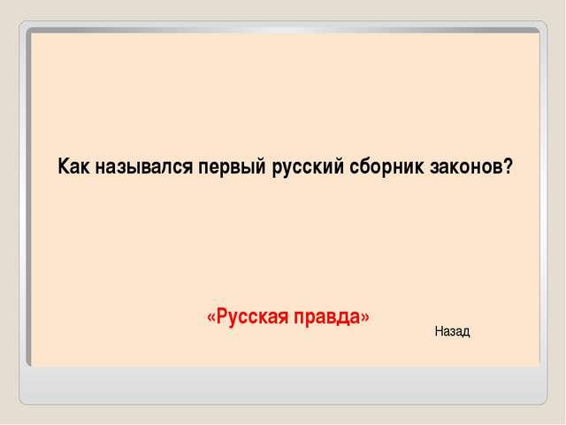 Первый книгопечатник Руси? ( Иван Федоров) Назад