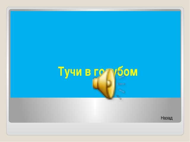 Василий Суриков «Побег» Василий Суриков «Переход Суворова через Альпы» Назад