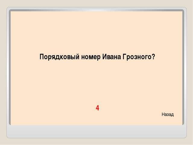 Как назывался первый русский сборник законов? «Русская правда» Назад