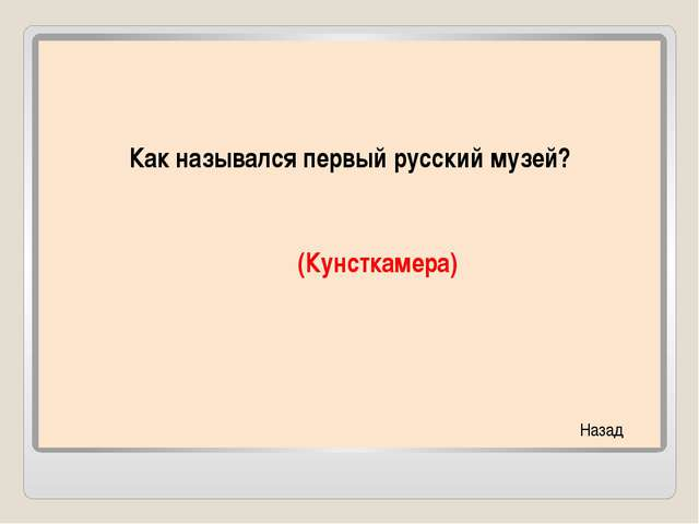 Как назывался первый русский музей? (Кунсткамера) Назад