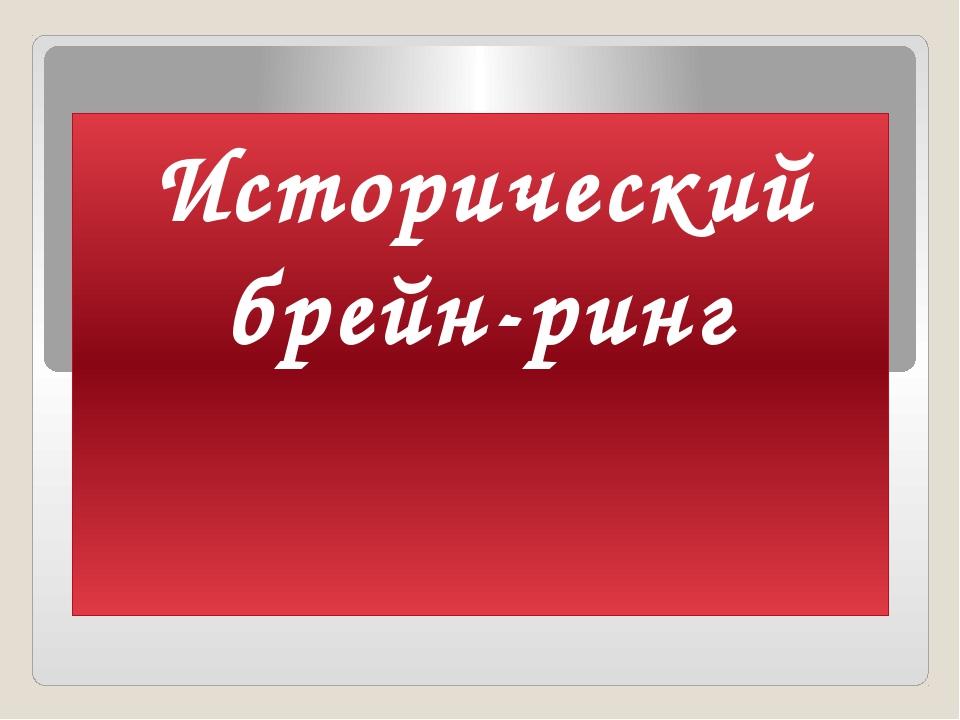 Как в Новгороде и в Пскове назывался высший орган власти? Вече Назад