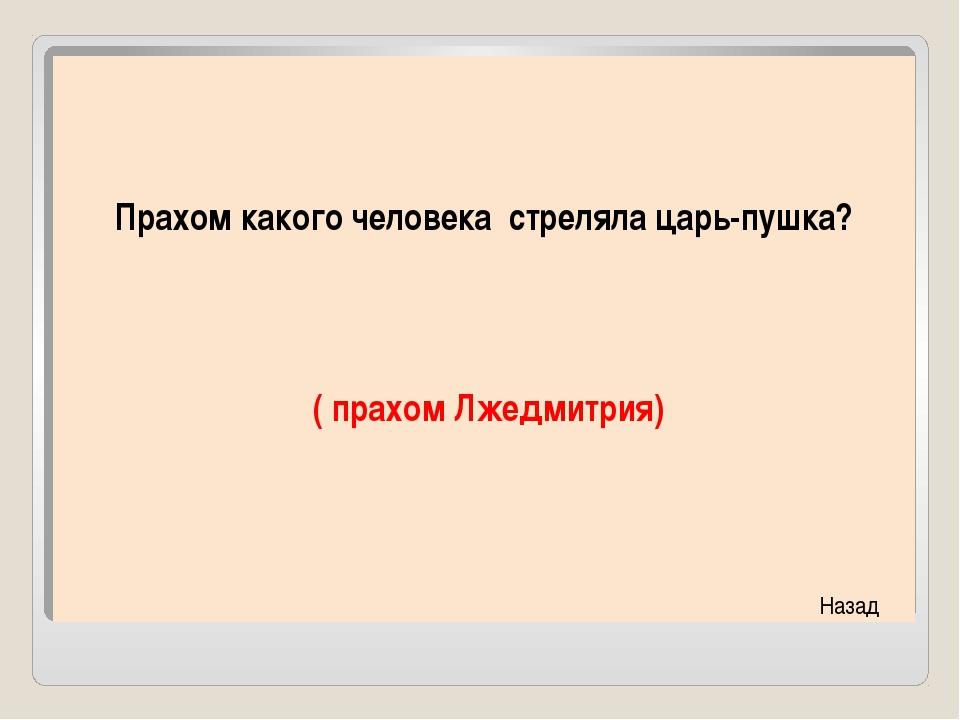 Кто из полководцев 18 века написал книгу «Наука побеждать»? ( Суворов) Назад
