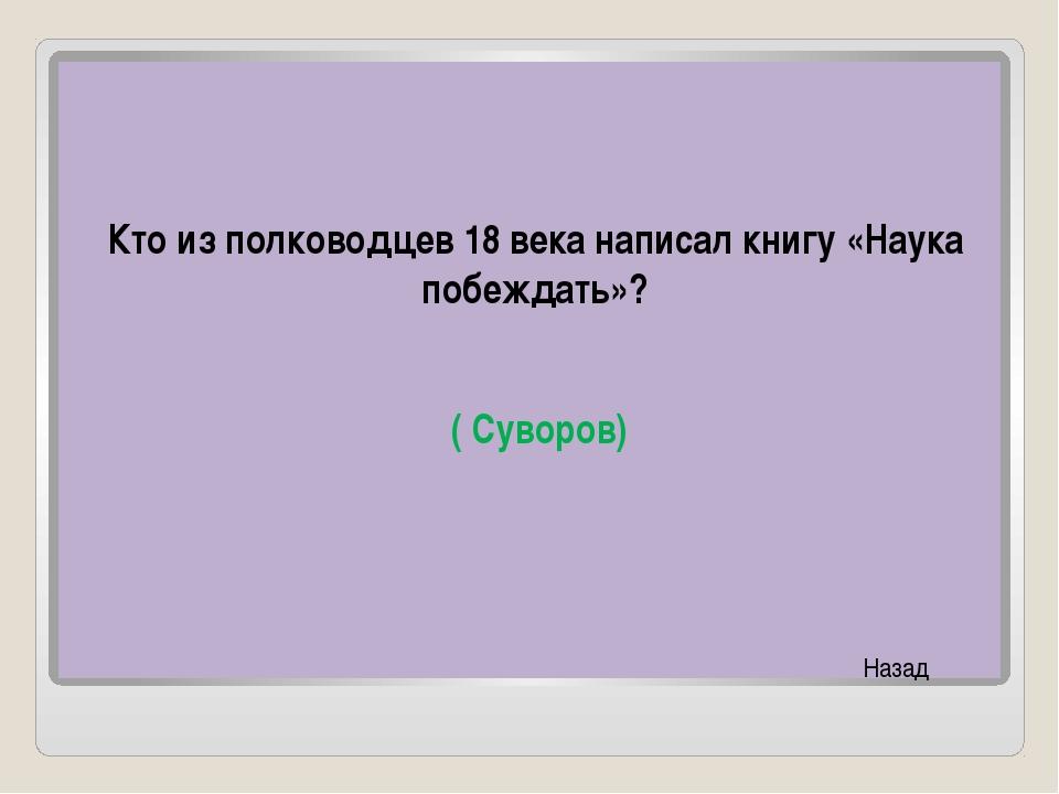 Назовите известных вам полководцев Великой Отечественной войны. ( Жуков, Вас...