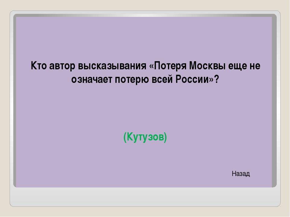 Назовите полководцев Отечественной войны 1812г. ( Кутузов, Барклай-де-Толли,...