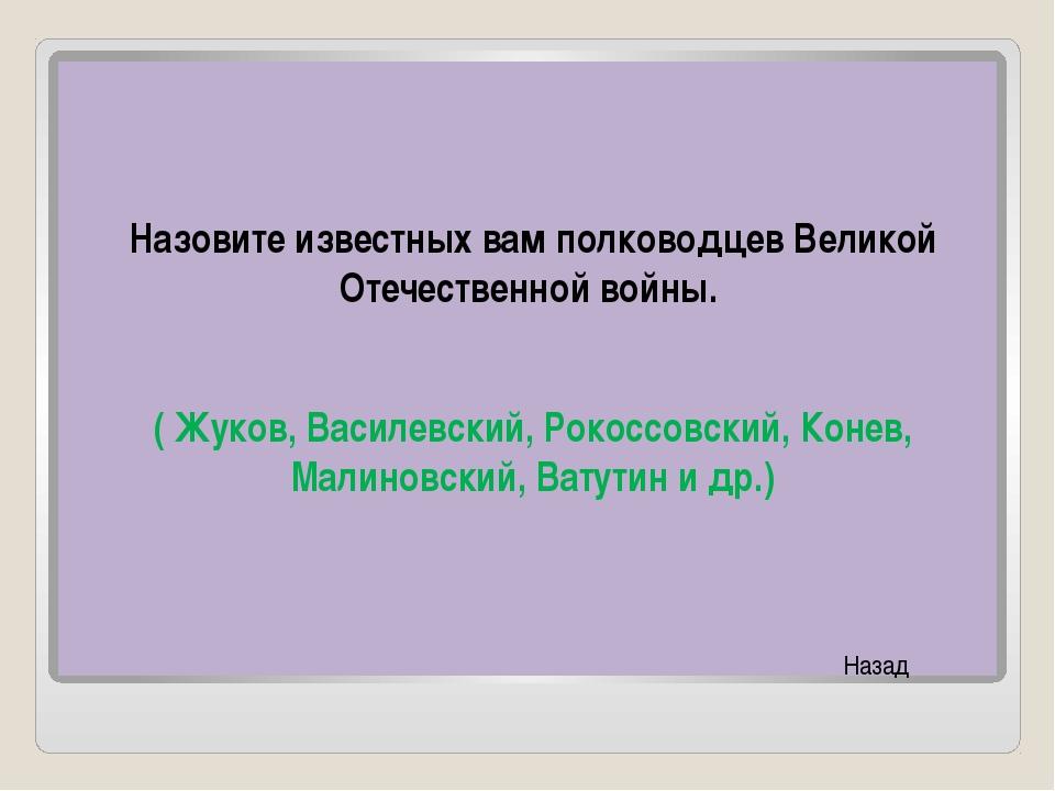 Назовите известных флотоводцев 18 века. ( Потемкин, Спиридов, Ушаков.) Назад