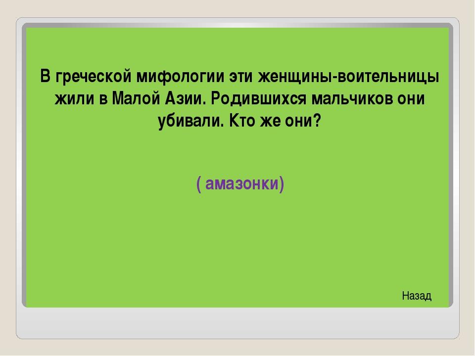 Как народы Кавказа и Средней Азии называют искусного и отважного всадника? (...