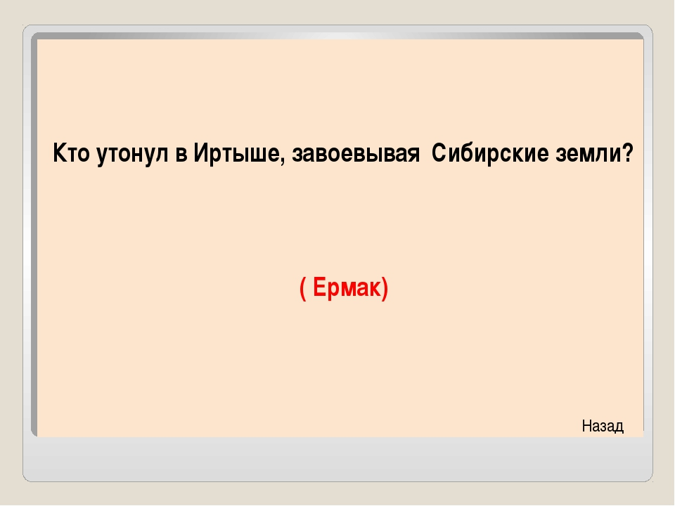 За что князь Александр Ярославич получил прозвище «Невский»? ( за победу над...