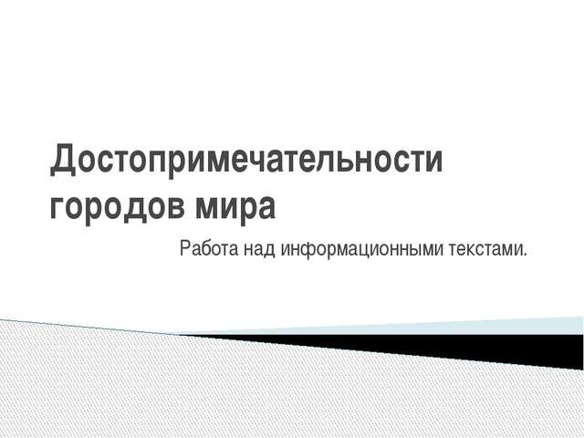 Достопримечательности городов мира Работа над информационными текстами.