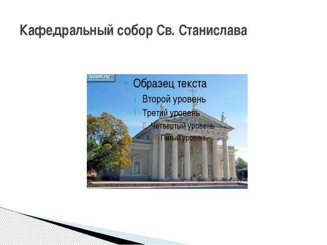 Кафедральный собор Св. Станислава
