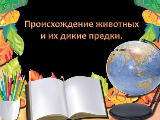 . Материал к уроку « Природоведение» подготовлен учителем Володарской гимнази...