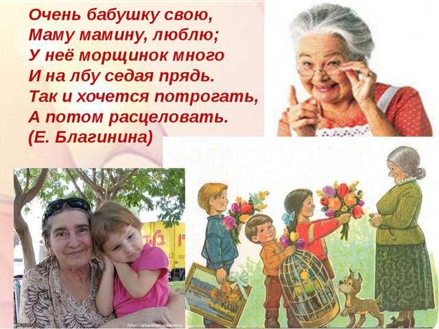 Очень бабушку свою, Маму мамину, люблю; У неё морщинок много И на лбу седая п...