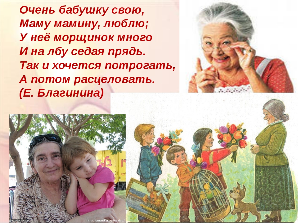 Мать и бабушка поздравление 168