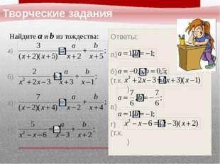 Творческие задания Найдите a и b из тождества: а) б) в) г) Ответы: а) б) (т.