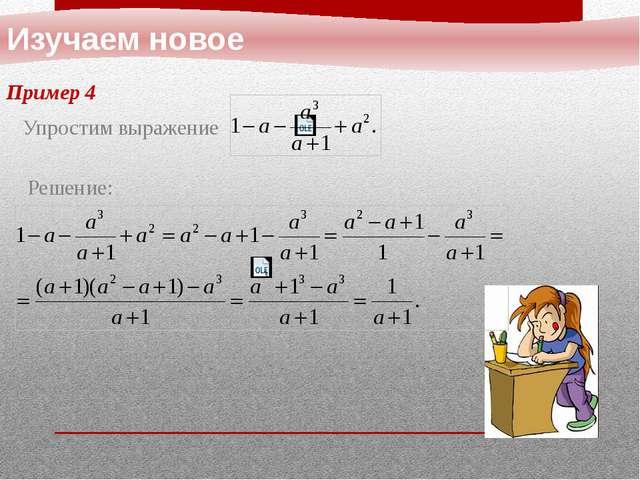 Изучаем новое Пример 4 Решение: Упростим выражение