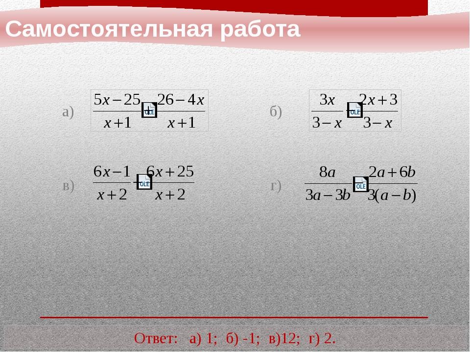 Самостоятельная работа Ответ: а) 1; б) -1; в)12; г) 2. а) б) в) г)