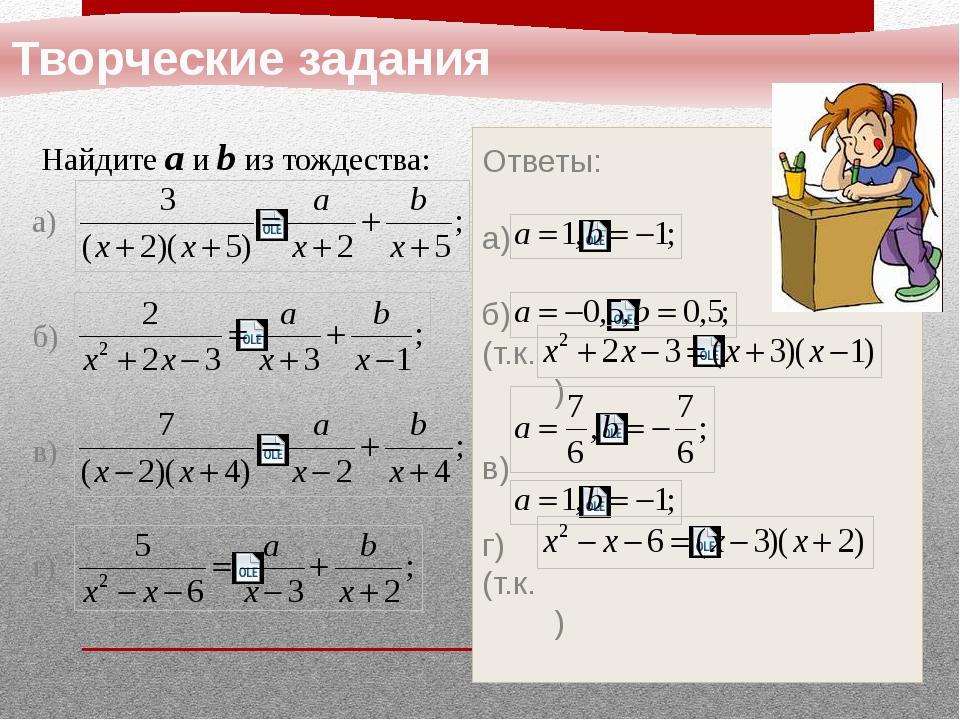 Творческие задания Найдите a и b из тождества: а) б) в) г) Ответы: а) б) (т....