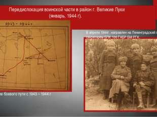 Передислокация воинской части в район г. Великие Луки (январь, 1944 г). Продо