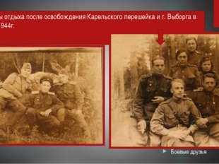 Минуты отдыха после освобождения Карельского перешейка и г. Выборга в июне 19