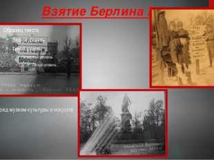 Площадь перед музеем культуры и искусств Взятие Берлина !