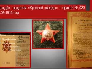 Награждён орденом «Красной звезды» – приказ № 033 от 28.09.1943 год