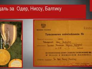 Медаль за Одер, Ниссу, Балтику