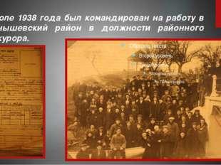 В июле 1938 года был командирован на работу в Чернышевский район в должности